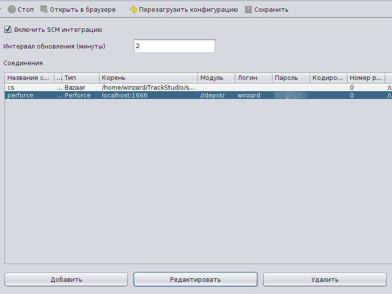 Configuring integration with Perforce | TrackStudio