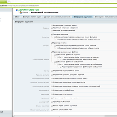 acl-task-operations-ru